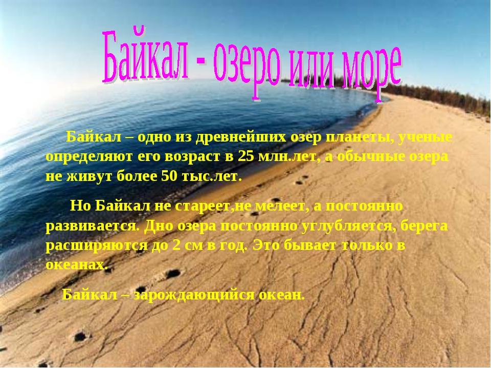 Байкал – одно из древнейших озер планеты, ученые определяют его возраст в 25...