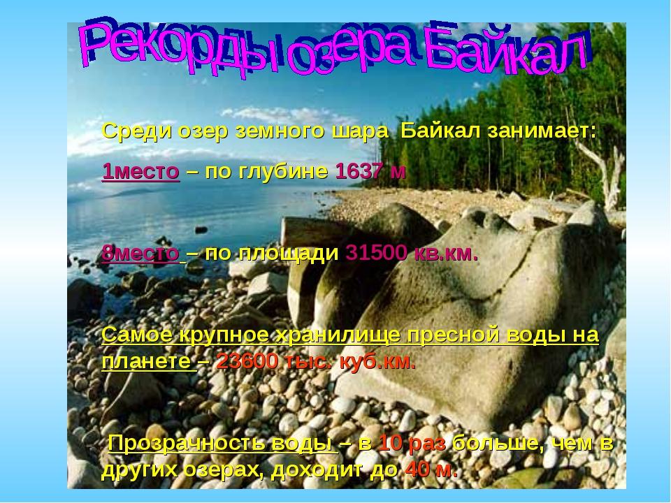 Среди озер земного шара Байкал занимает: 1место – по глубине 1637 м 8место –...
