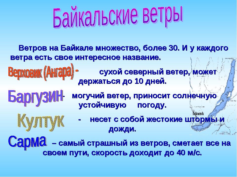 Ветров на Байкале множество, более 30. И у каждого ветра есть свое интересно...