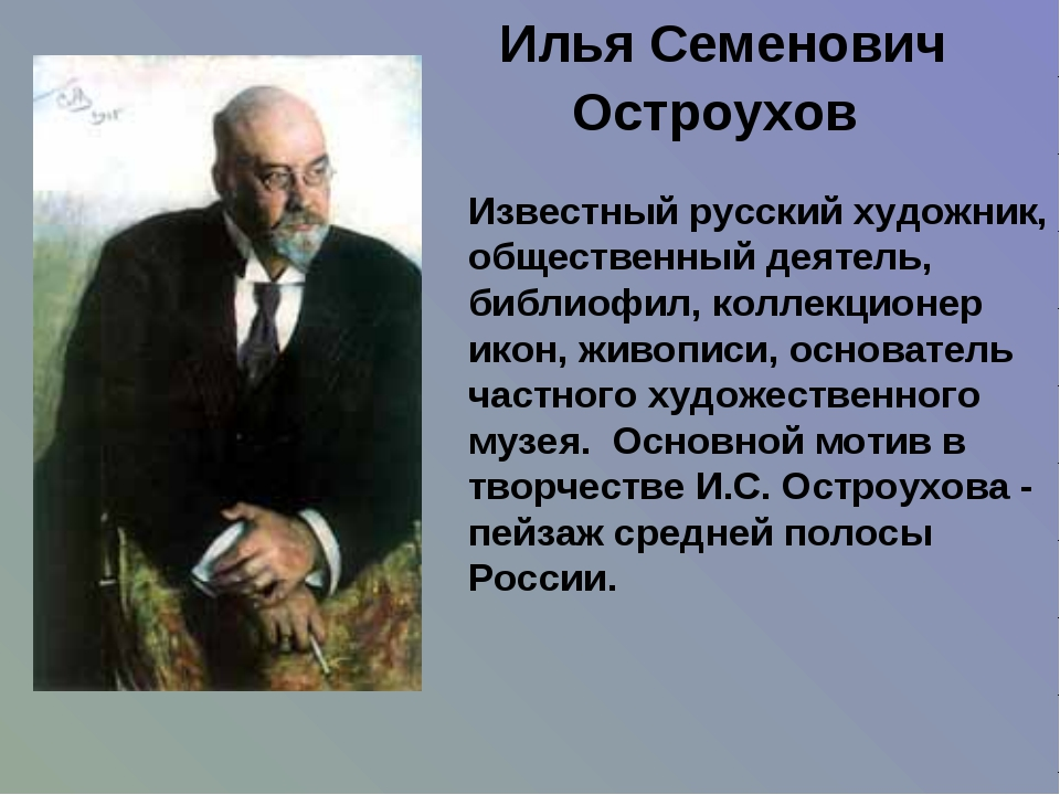 Илья Семенович Остроухов Известный русский художник, общественный деятель, би...