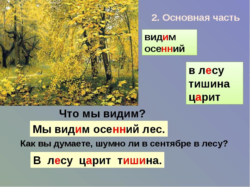 Что мы видим? Мы видим осенний лес. Как вы думаете, шумно ли в сентябре в лес...