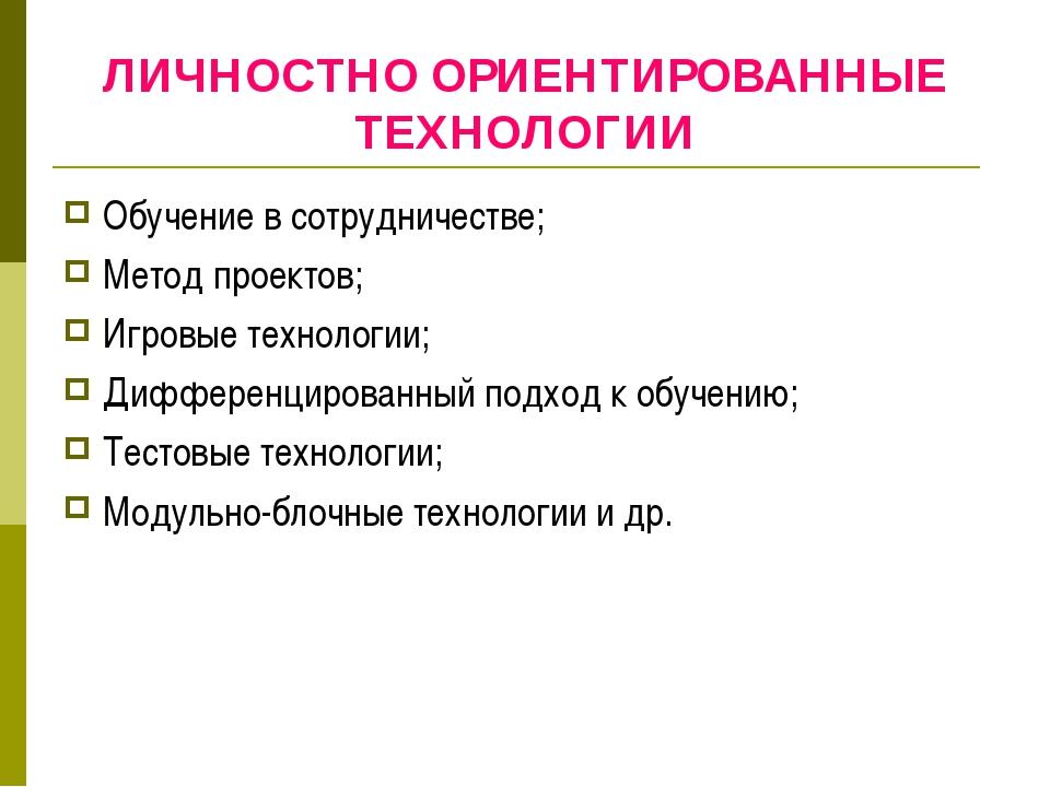 ЛИЧНОСТНО ОРИЕНТИРОВАННЫЕ ТЕХНОЛОГИИ Обучение в сотрудничестве; Метод проекто...