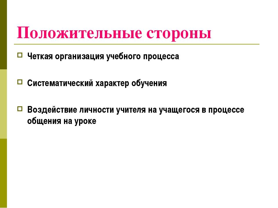 Положительные стороны Четкая организация учебного процесса Систематический ха...