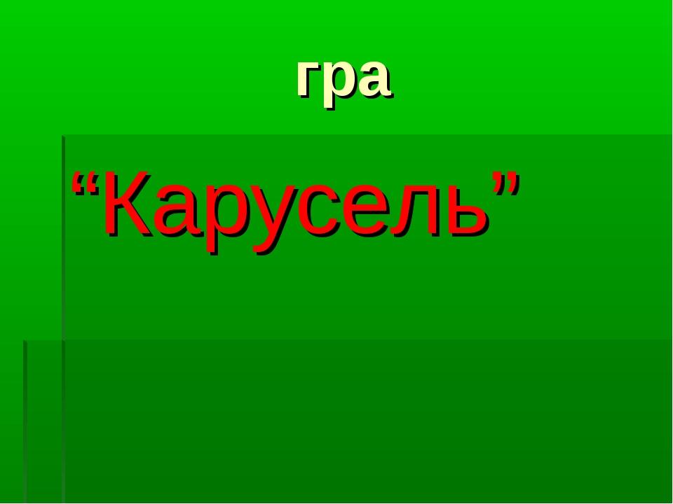 "гра ""Карусель"""