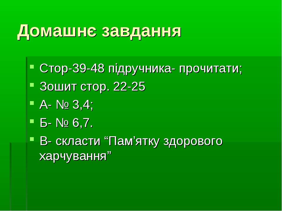 Домашнє завдання Стор-39-48 підручника- прочитати; Зошит стор. 22-25 А- № 3,4...