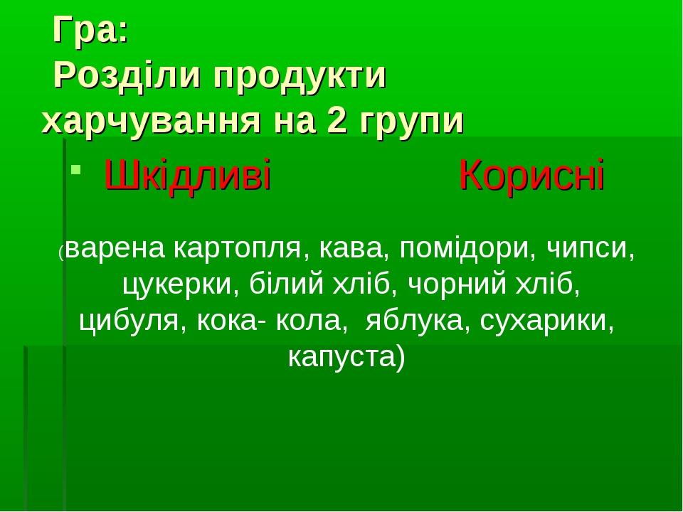Гра: Розділи продукти харчування на 2 групи Шкідливі Корисні (варена картопл...