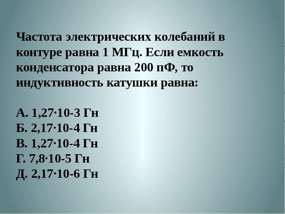 Частота колебаний электромагнитной волны определяется выражением: а) б) в)...
