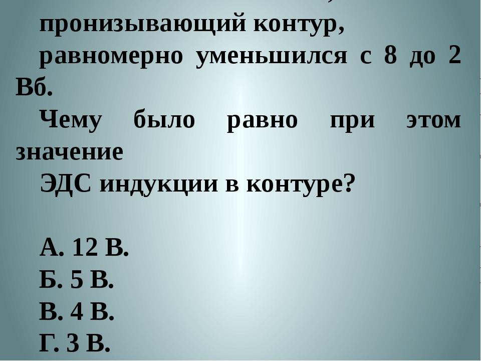 Период свободных колебаний нитяного маятника зависит от… А. массы груза. Б. ч...