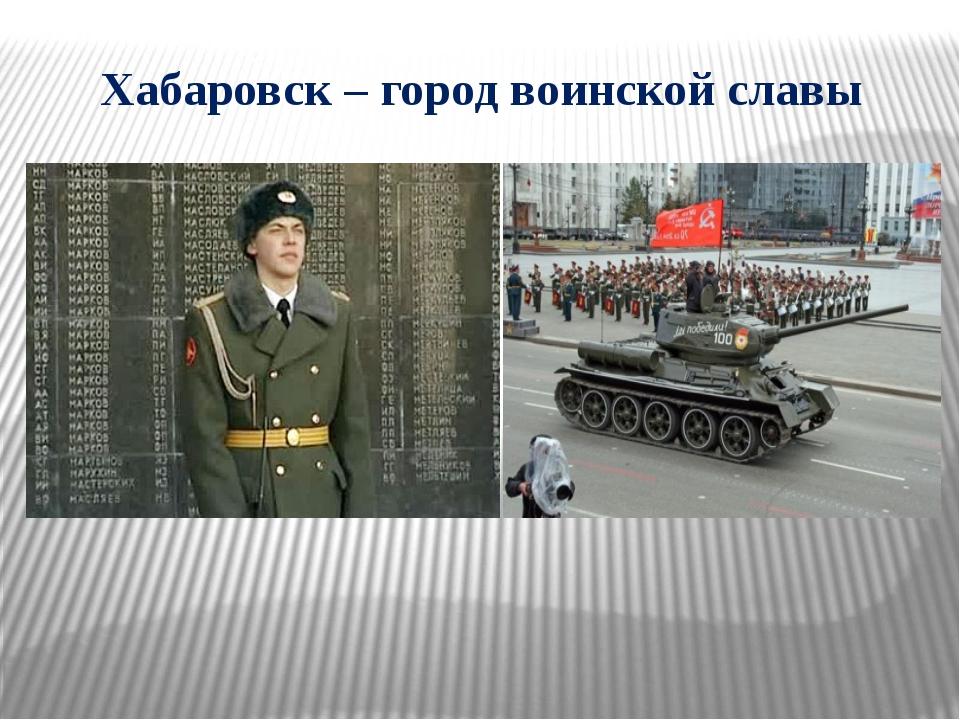 Хабаровск – город воинской славы
