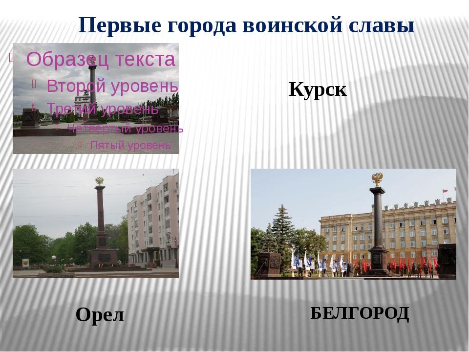 Первые города воинской славы Курск Орел БЕЛГОРОД