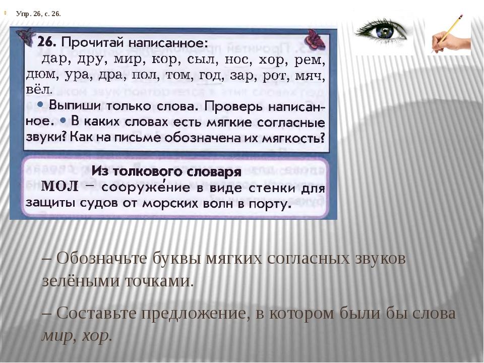 Упр. 26, с. 26. – Обозначьте буквы мягких согласных звуков зелёными точками....
