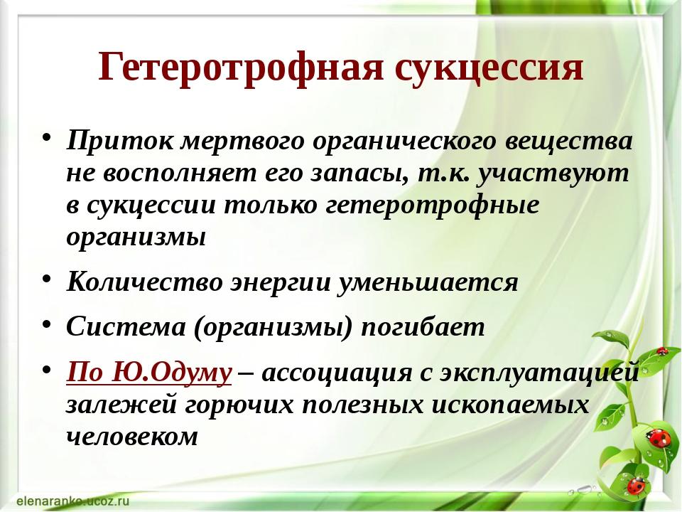 Гетеротрофная сукцессия Приток мертвого органического вещества не восполняет...