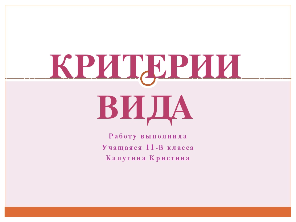Работу выполнила Учащаяся 11-В класса Калугина Кристина КРИТЕРИИ ВИДА