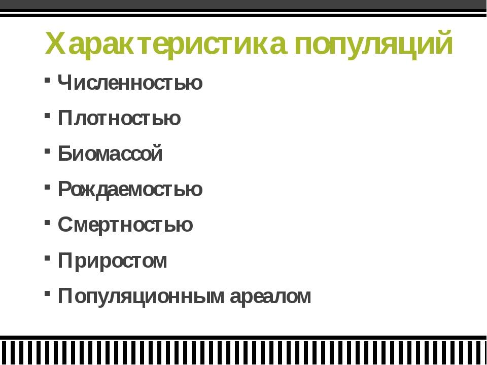 Характеристика популяций Численностью Плотностью Биомассой Рождаемостью Смерт...