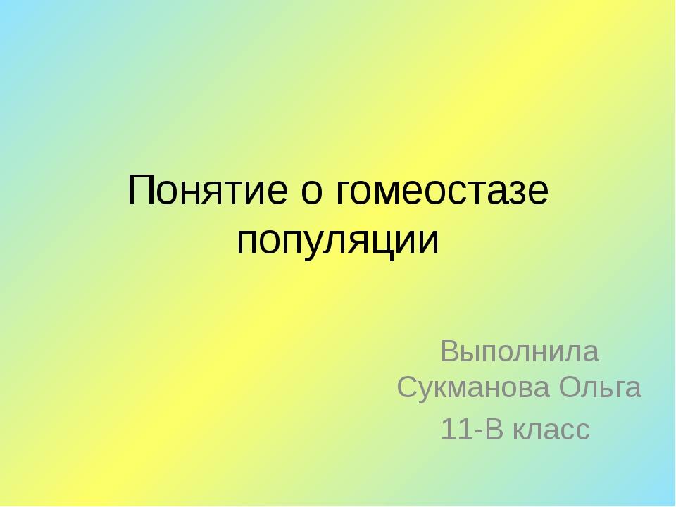 Понятие о гомеостазе популяции Выполнила Сукманова Ольга 11-В класс