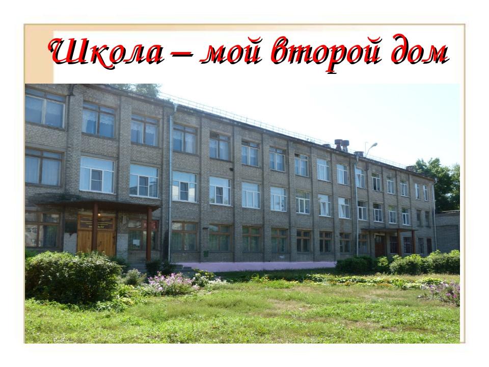 Школа – мой второй дом