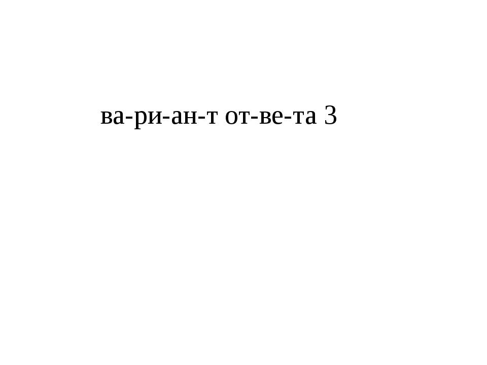 вариант ответа 3