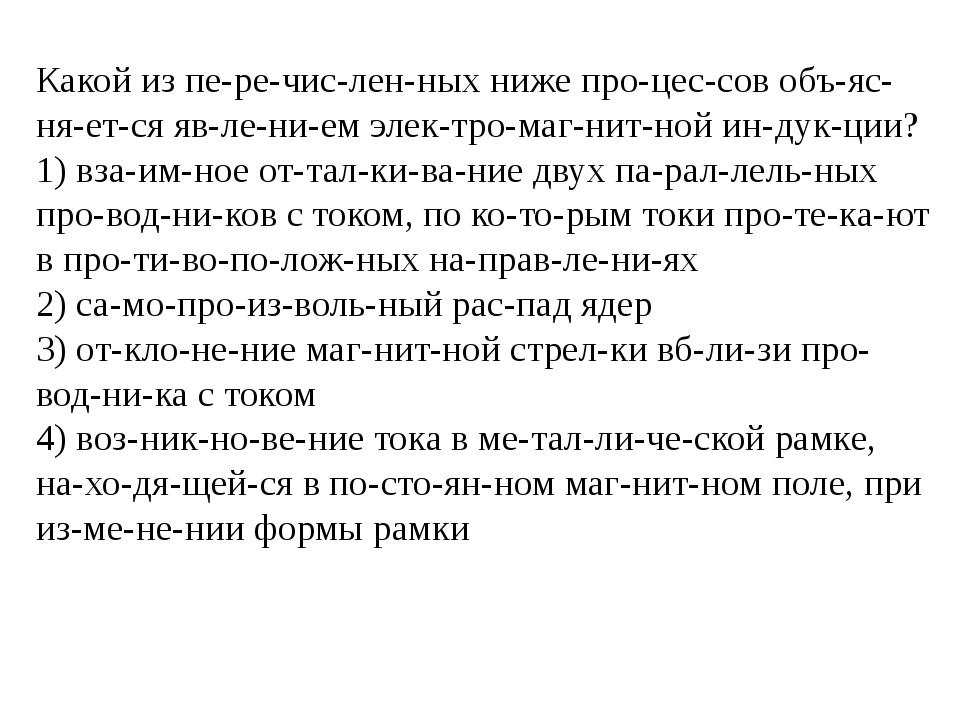 Какой из перечисленных ниже процессов объясняется явлением элек...