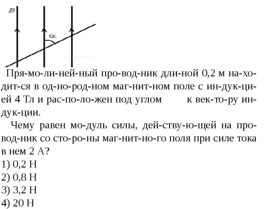 Прямолинейный проводник длиной 0,2м находится в однородном маг...