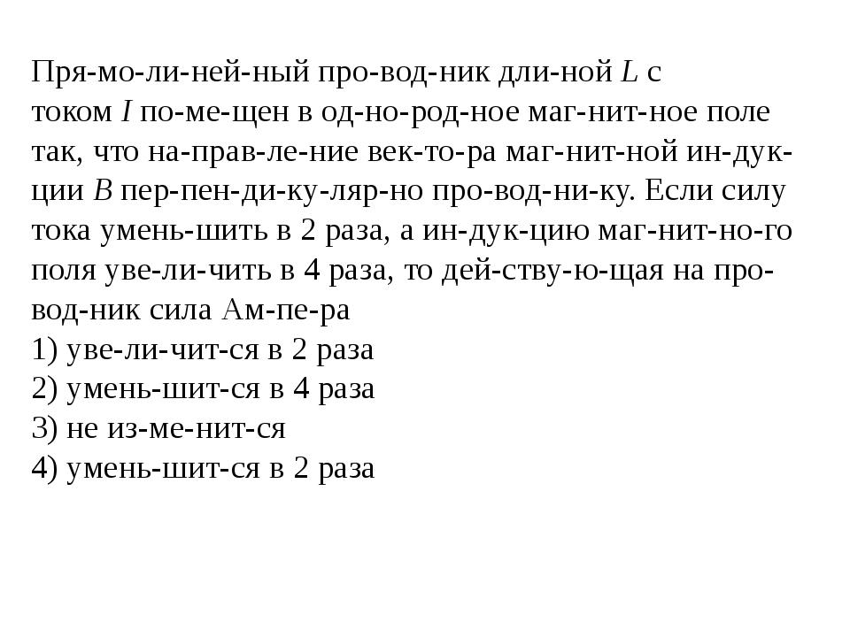 Прямолинейный проводник длинойLс токомIпомещен в однородное м...