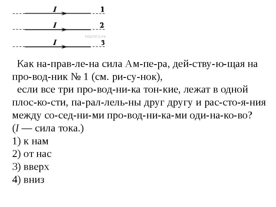 Как направлена сила Ампера, действующая на проводник № 1 (см. рис...
