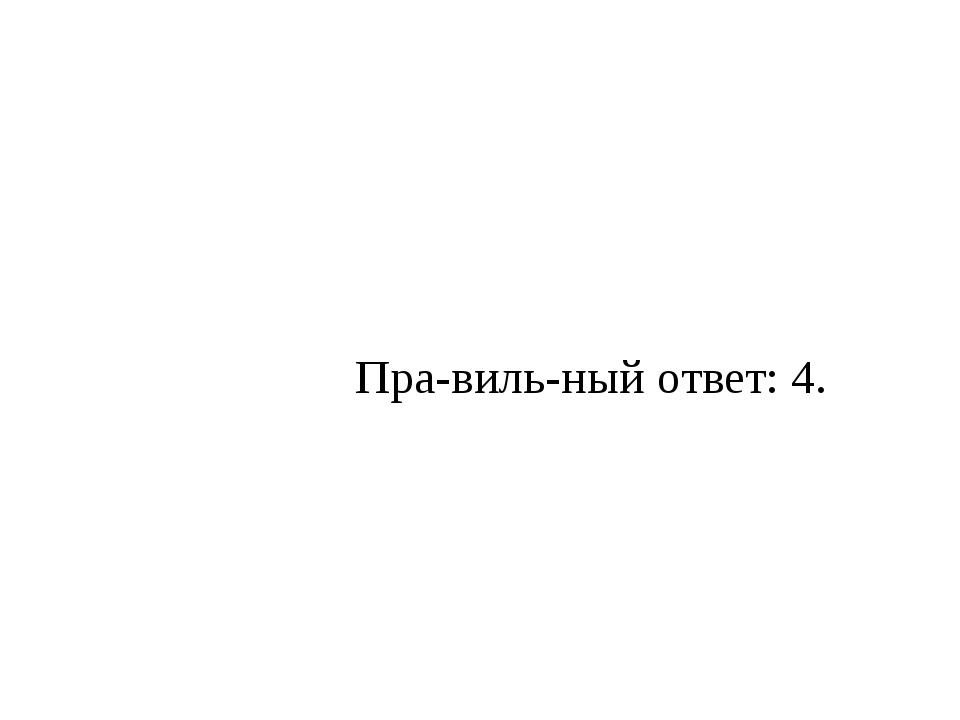 Правильный ответ: 4.