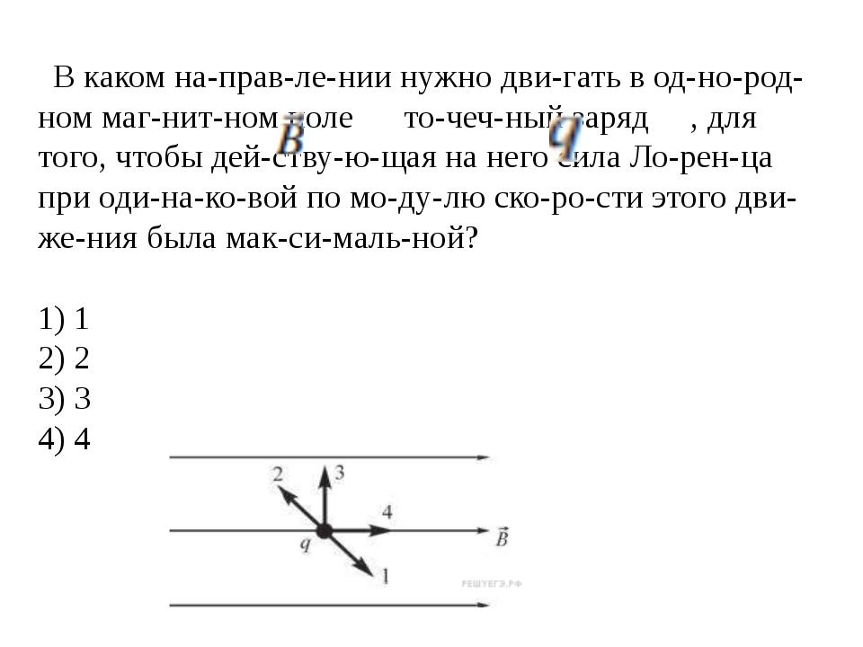 В каком направлении нужно двигать в однородном магнитном поле т...