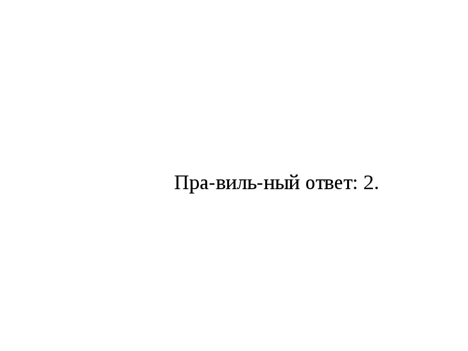 Правильный ответ: 2.