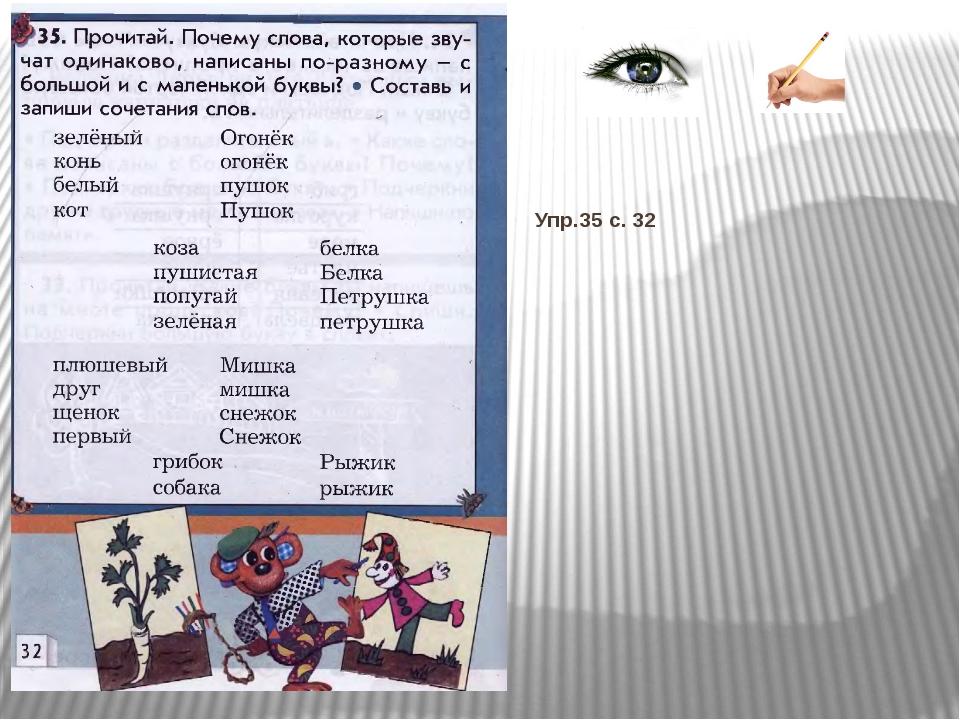 Упр.35 с. 32