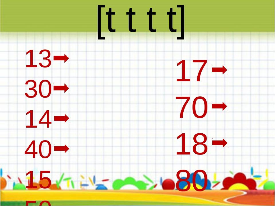 [t t t t] 13 30 14 40 15 50 16 60 17 70 18 80 19 90