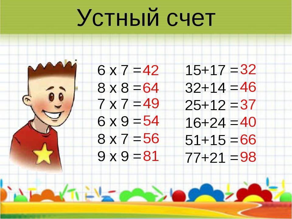 Устный счет 6 х 7 = 8 х 8 = 42 64 7 х 7 = 6 х 9 = 8 х 7 = 9 х 9 = 49 54 56 81...