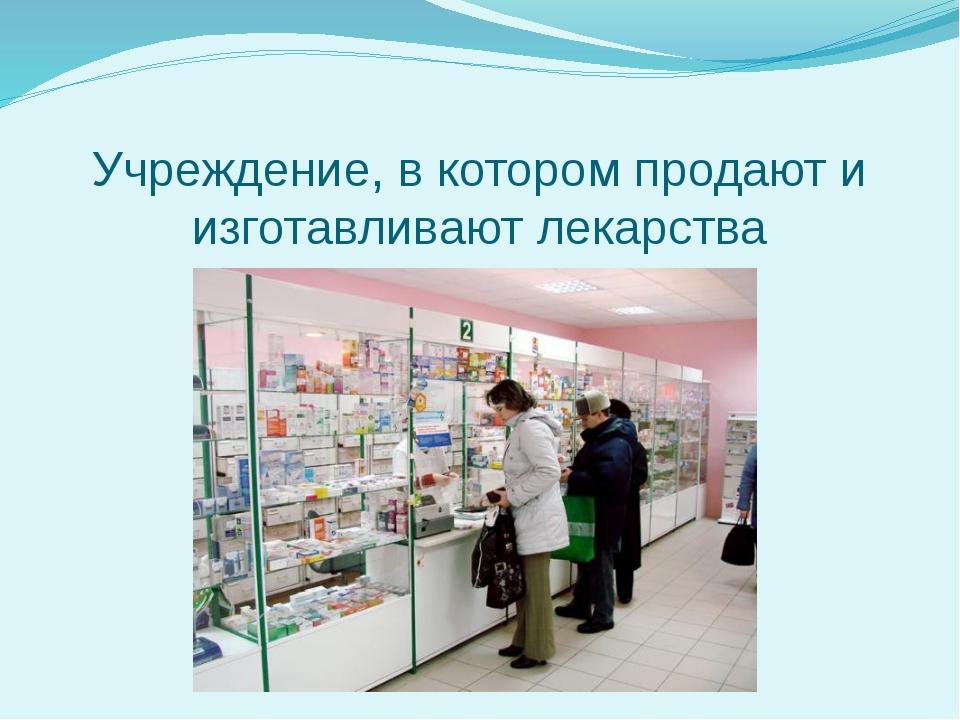 Учреждение, в котором продают и изготавливают лекарства АПТЕКА