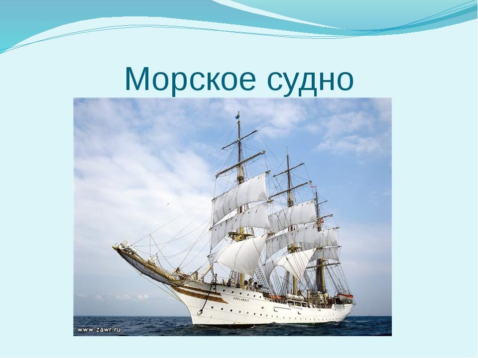 Морское судно КОРАБЛЬ