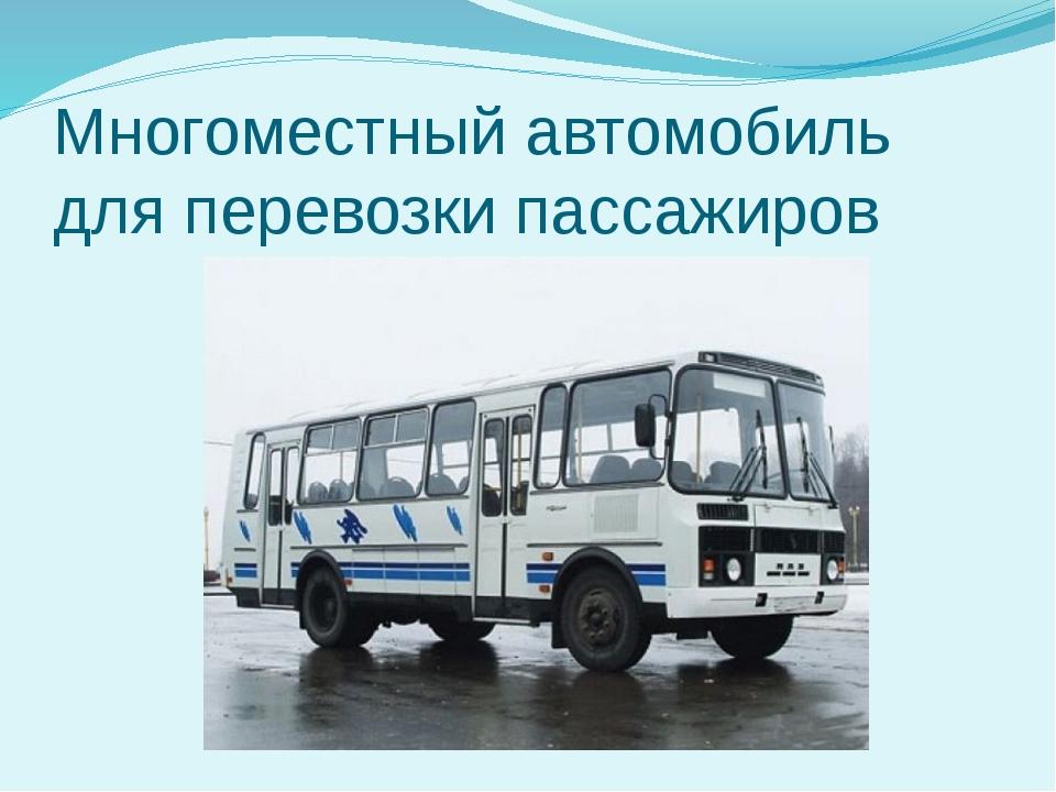 Многоместный автомобиль для перевозки пассажиров АВТОБУС