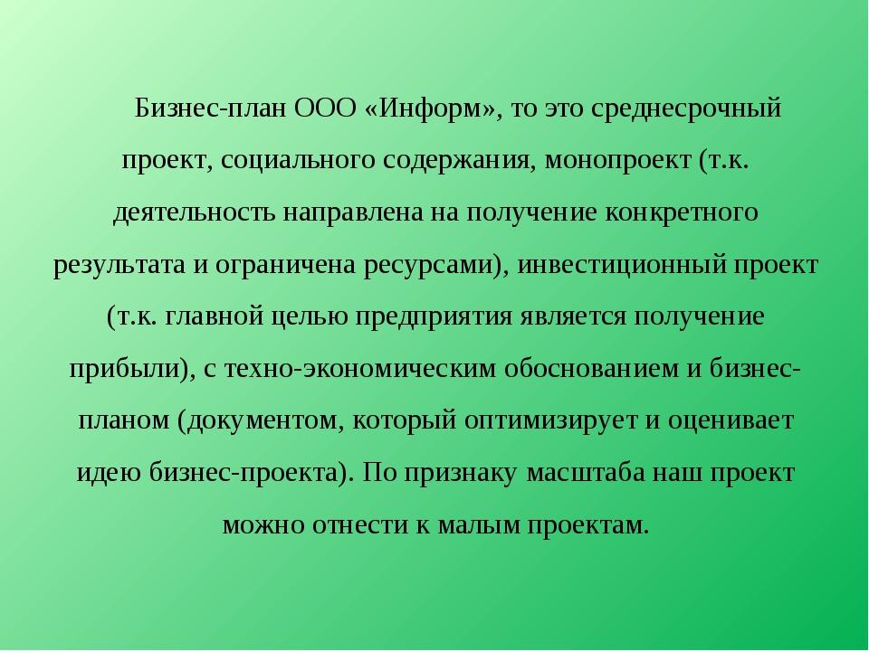 Бизнес-план ООО «Информ», то это среднесрочный проект, социального содержания...