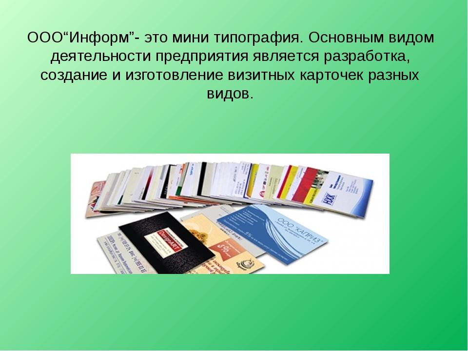 """ООО""""Информ""""- это мини типография. Основным видом деятельности предприятия явл..."""