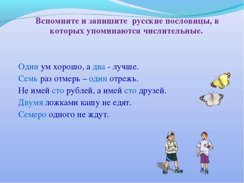 Вспомните и запишите русские пословицы, в которых упоминаются числительные....