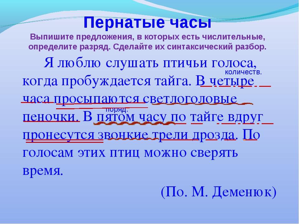 Пернатые часы Выпишите предложения, в которых есть числительные, определите р...
