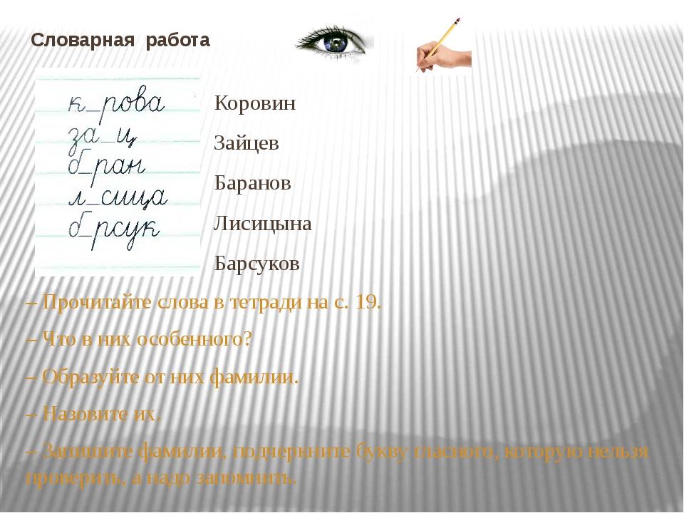 Словарная работа – Прочитайте слова в тетради на с. 19. – Что в них особенног...