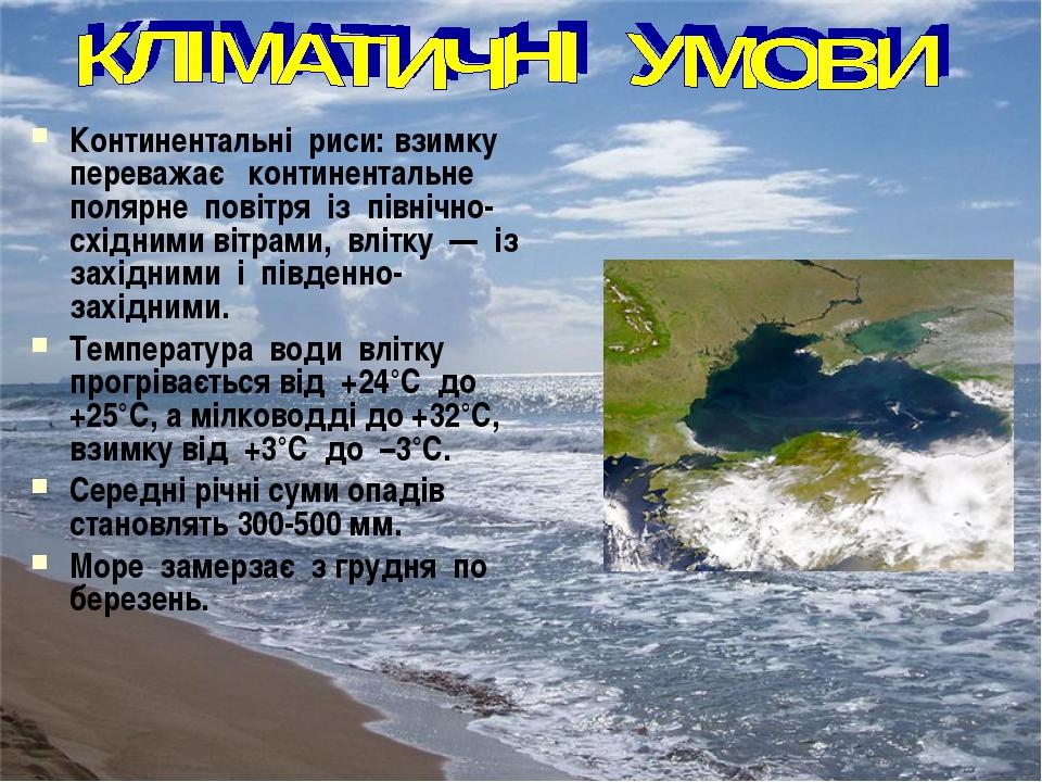 Континентальні риси: взимку переважає континентальне полярне повітря із півні...