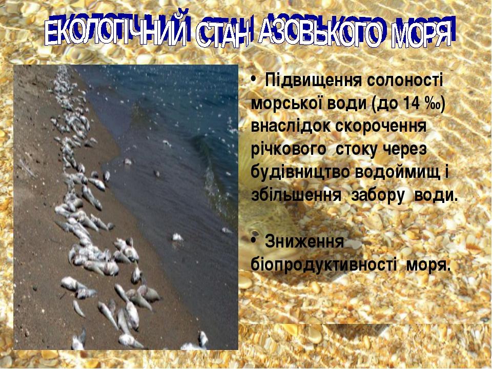 Підвищення солоності морської води (до 14 ‰) внаслідок скорочення річкового...