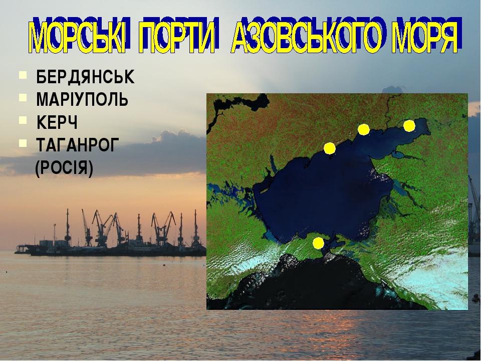 БЕРДЯНСЬК МАРІУПОЛЬ КЕРЧ ТАГАНРОГ (РОСІЯ)