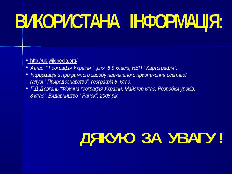 "http://uk.wikipedia.org/ Атлас "" Географія України "" для 8-9 класів, НВП "" К..."