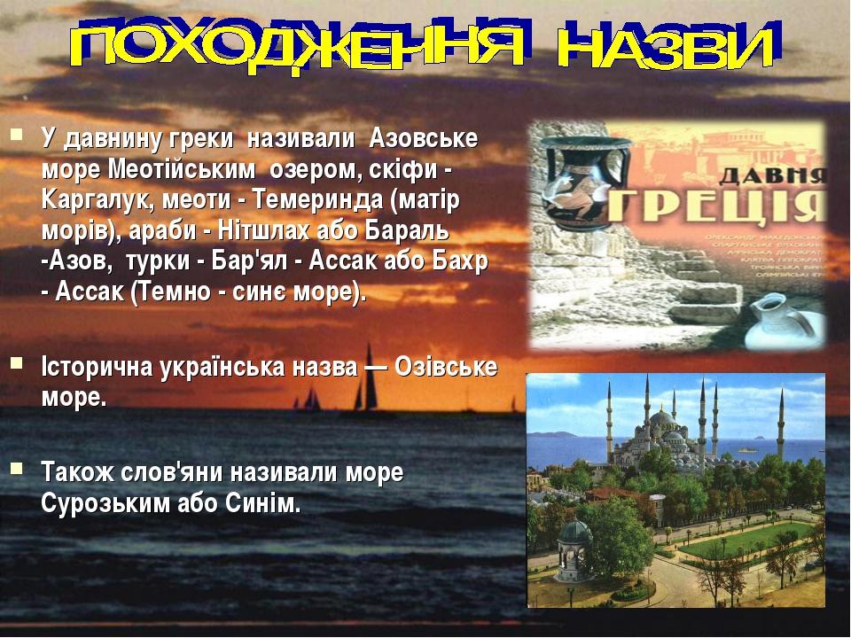 У давнину греки називали Азовське море Меотійським озером, скіфи - Каргалук,...