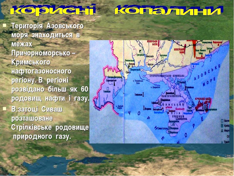 Територія Азовського моря знаходиться в межах Причорноморсько – Кримського на...