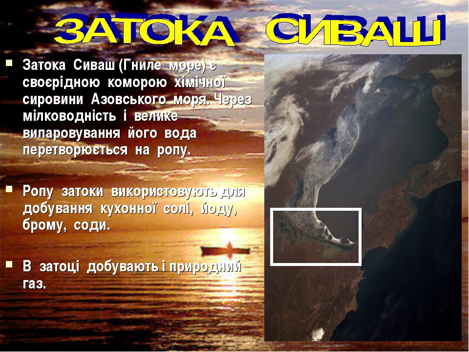 Затока Сиваш (Гниле море) є своєрідною коморою хімічної сировини Азовського м...
