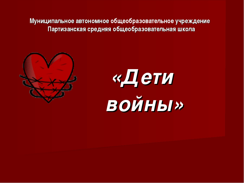 Муниципальное автономное общеобразовательное учреждение Партизанская средняя...