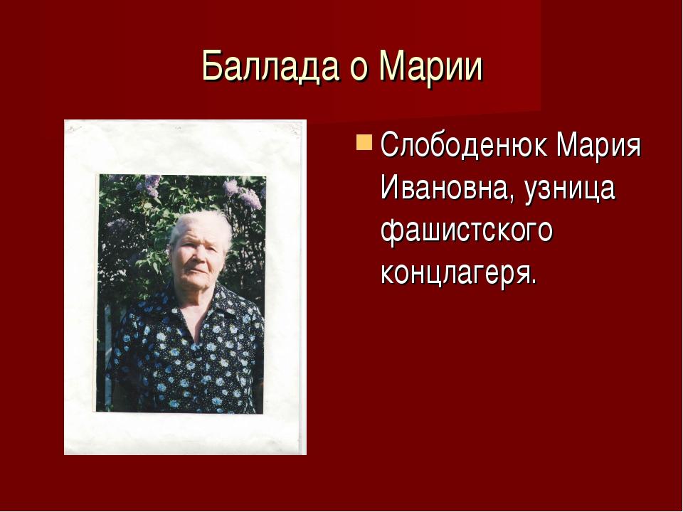Баллада о Марии Слободенюк Мария Ивановна, узница фашистского концлагеря.