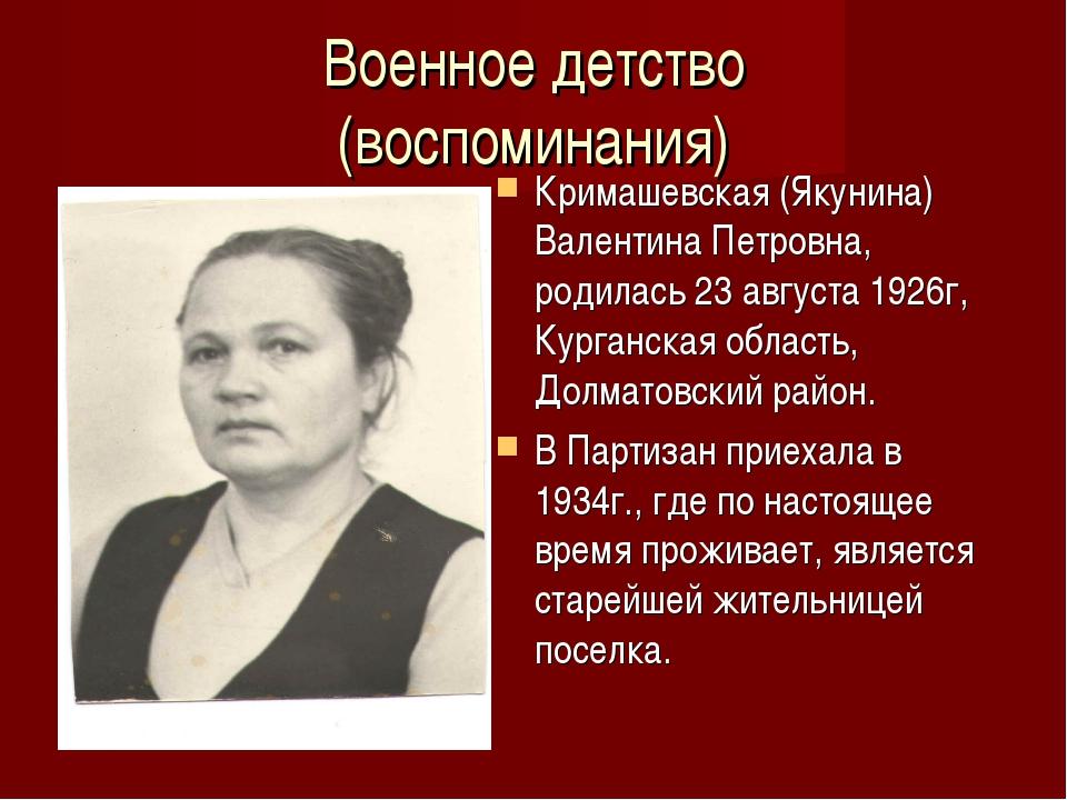 Военное детство (воспоминания) Кримашевская (Якунина) Валентина Петровна, род...