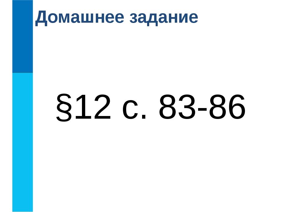 §12 с. 83-86 Домашнее задание